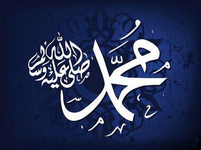 kaligrafi-muhammad-saw-vector